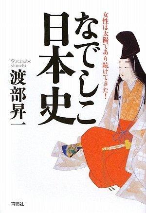 なでしこ日本史の詳細を見る