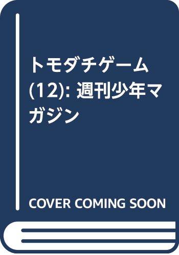 トモダチゲーム(12): 週刊少年マガジン (少年マガジンコミックス)...