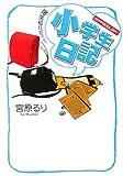 小学生日記―HEPPOCOLOGY / 宮原 るり のシリーズ情報を見る