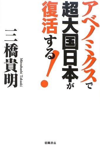アベノミクスで超大国日本が復活する!の詳細を見る