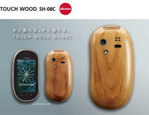 シャープ SH-08C TOUCH WOOD HINOKIヒノキ