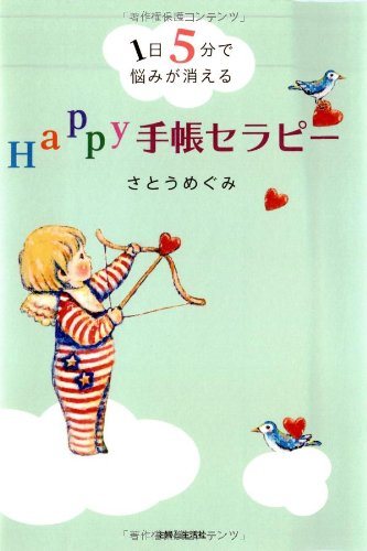 Happy手帳セラピーの詳細を見る