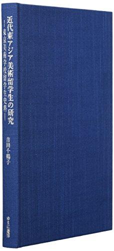 近代東アジア美術留学生の研究―東京美術学校留学生史料