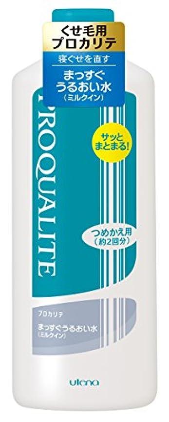 落胆する倍増戦いPROQUALITE(プロカリテ) まっすぐうるおい水 (つめかえ用) 400mL