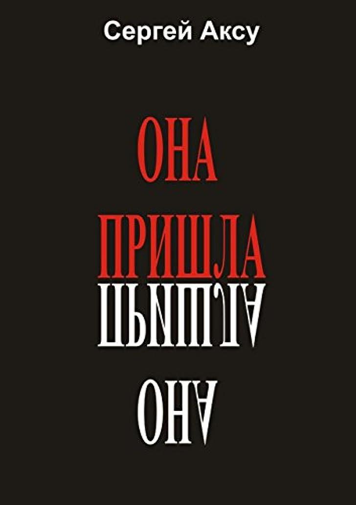 突き刺す要旨知り合いになるОна пришла (Russian Edition)