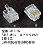 カモン モジュラーコネクタ(RJ12/6極6芯/オス/10個セット)【RJ12-66】