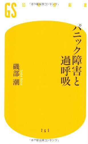 パニック障害と過呼吸 (幻冬舎新書)