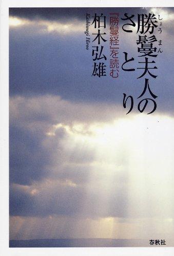 勝鬘夫人のさとり―『勝鬘経』を読む (新・興福寺仏教文化講座)