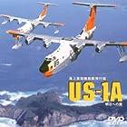 US-1A 海上自衛隊救難飛行艇 [DVD]