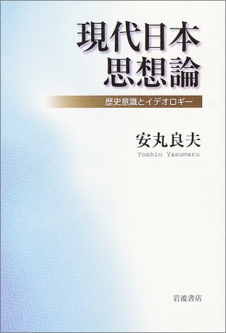 現代日本思想論―歴史意識とイデオロギーの詳細を見る
