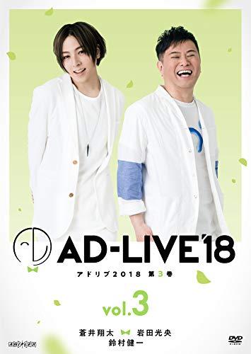 「AD-LIVE2018」第3巻(蒼井翔太×岩田光央×鈴村健一)(初回仕様限定版) [DVD]