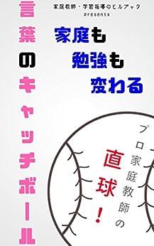 [家庭教師・学習指導のヒルブック]の家庭も勉強も変わる 言葉のキャッチボール