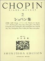 ショパン集 2 (2) (世界音楽全集ピアノ篇)