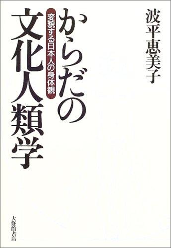 からだの文化人類学―変貌する日本人の身体観の詳細を見る