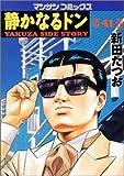 静かなるドン―Yakuza side story (第41巻) (マンサンコミックス)