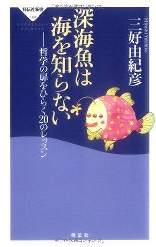 深海魚は海を知らない-哲学の扉をひらく20のレッスン (祥伝社新書 164)の詳細を見る