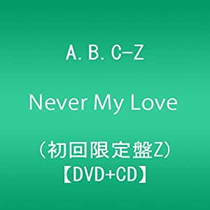 Never My Love (初回限定盤Z:DVD+CD)