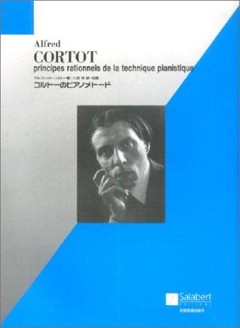 コルトーのピアノメトード アルフレッド・コルトー著/八田惇 訳・校閲の詳細を見る