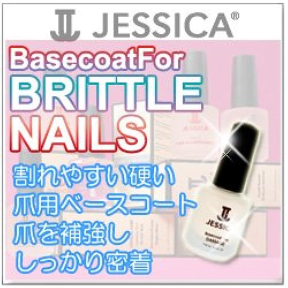 制限するタイヤ原稿ジェシカ ベースコートブリトル 割れやすい硬く柔軟性のない爪 (ブリトルネイル) 用