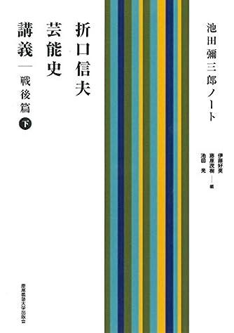 折口信夫芸能史講義 戦後篇 下:池田彌三郎ノート