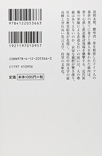 白檀の刑〈上〉 (中公文庫)