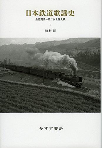 日本鉄道歌謡史 1――鉄道開業~第二次世界大戦