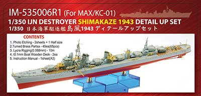 1/350 日本海軍 駆逐艦 島風 竣工時用 ディテールアップ  マックスファクトリー用