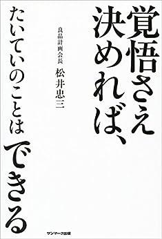 [松井 忠三]の覚悟さえ決めれば、たいていのことはできる