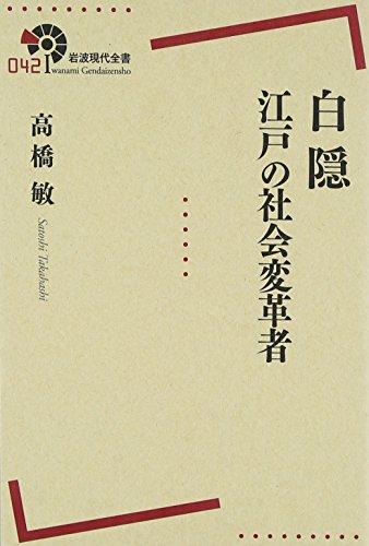 白隠 江戸の社会変革者 (岩波現代全書)の詳細を見る