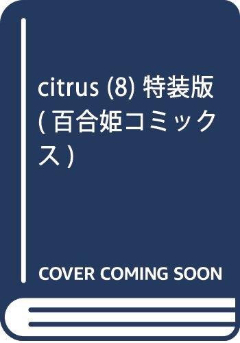 citrus (8) 特装版