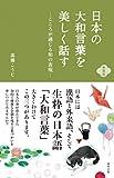 新装版 日本の大和言葉を美しく話す―こころが通じる和の表現―