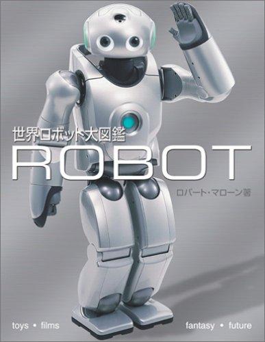 世界ロボット大図鑑の詳細を見る