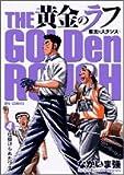 黄金のラフ―草太のスタンス (4) (ビッグコミックス)