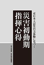 【読んだ本】 東日本大震災の実体験に基づく 災害初動期指揮心得