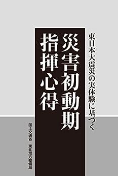 [国土交通省 東北地方整備局]の東日本大震災の実体験に基づく 災害初動期指揮心得