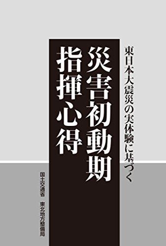 東日本大震災の実体験に基づく 災害初動期指揮心得の詳細を見る