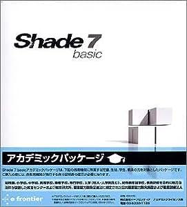 Shade 7 Basic アカデミックパッケージ