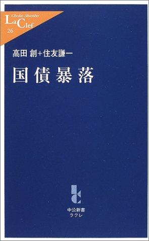 国債暴落 (中公新書ラクレ)の詳細を見る