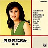 喝采 / コロムビア・オーケストラ (演奏) (CD - 1993)