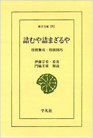 詰むや詰まざるや―将棋無双・将棋図巧 (東洋文庫 282)の詳細を見る