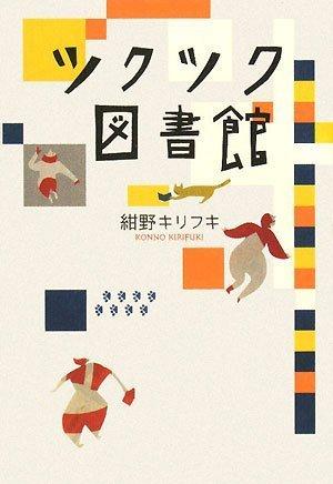ツクツク図書館 (ダ・ヴィンチブックス)