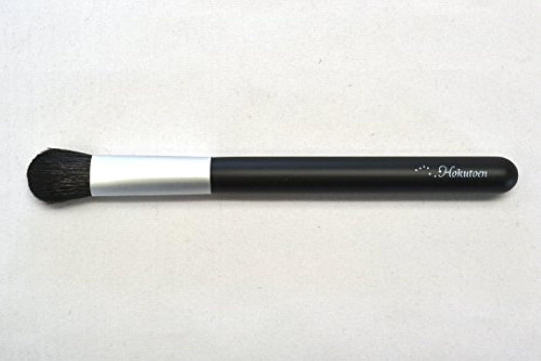 推進、動かすシュート遺産熊野筆 北斗園 Kシリーズ アイシャドウブラシ丸型(黒銀)
