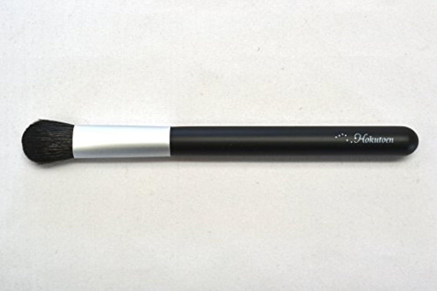 窒息させるズボン含む熊野筆 北斗園 Kシリーズ アイシャドウブラシ丸型(黒銀)