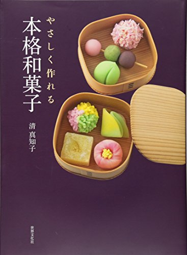 やさしく作れる本格和菓子