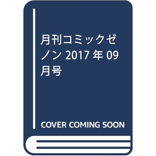 月刊コミックゼノン 2017年 09 月号 [雑誌]