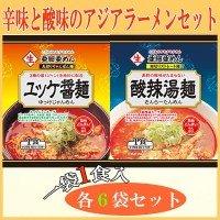 辛味と酸味のアジアラーメンセット ユッケ醤麺(1食用)&酸辣湯麺(1食用) 各6袋セット 1070986