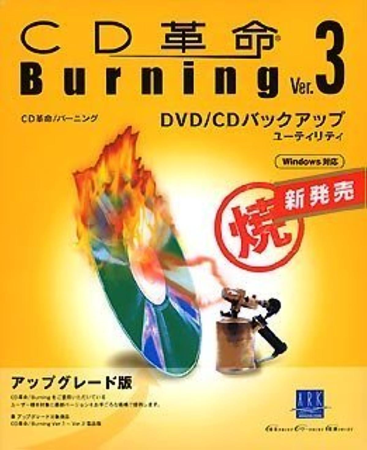 昼間祖先名目上のCD革命/Burning Ver.3 アップグレード版