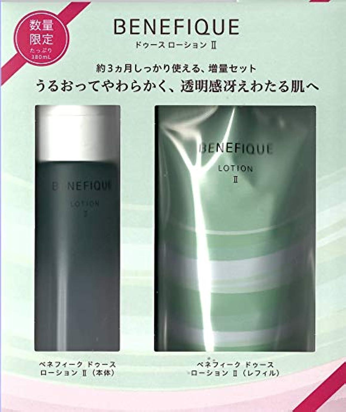 ベネフィーク ドゥース ローション Ⅱ 増量セット(化粧水)