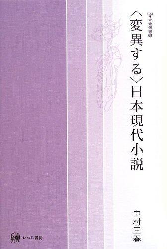 〈変異する〉日本現代小説 (未発選書 18)