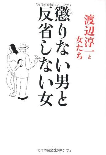 懲りない男と反省しない女 (中公文庫)